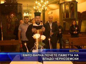 ВМРО-Варна почете паметта на Владо Черноземски