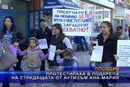 Протестираха в подкрепа на страдащата от аутизъм Ана-Мария