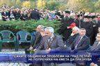 Тежките проблеми на град Петрич не попречиха на кмета да празнува