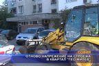"""Отново напрежение на строежа в квартал """"Гео Милев"""""""