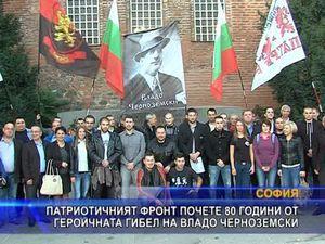 Патриотичният фронт почете 80 години от героичната гибел на Владо Черноземски