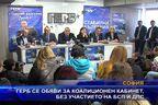 ГЕРБ се обяви за коалиционен кабинет, без участието на БСП и ДПС