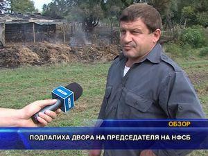 Подпалиха двора на председателя на НФСБ в Обзор