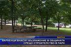 Варненци внасят възражение в общината срещу строителство в парк