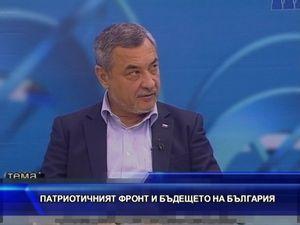 Патриотичният фронт и бъдещето на България