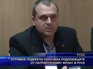 Огромна подкрепа получиха родолюбците от Патриотичният фронт в Русе