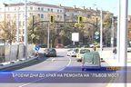 Броени дни до края на ремонта на Лъвов мост