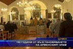 180 години от възстановяването на арменският храм