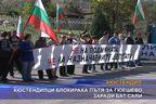 Кюстендилци блокираха пътя за Гюешево заради Бат Сали