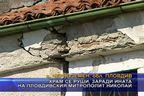 Храм се руши, заради Пловдивския митрополит Николай