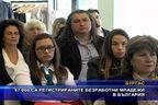57 000 са регистрираните безработни младежи в България