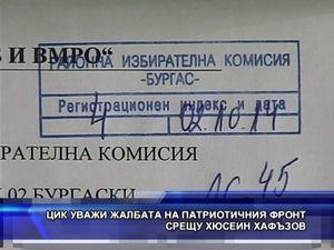 ЦИК уважи жалбата на Патриотичния фронт срещу Хюсеин Хафъзов
