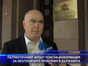 Патриотичният фронт поиска информация за неотложните проблеми в държавата