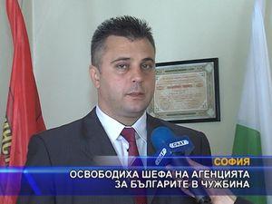 Освободиха шефа на Агенцията за българите в чужбина