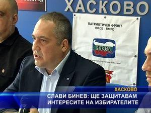 Слави Бинев: Ще защитавам интересите на избирателите