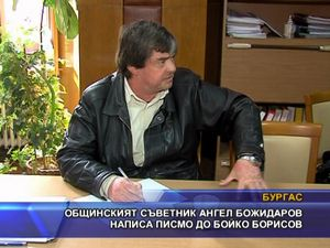 Общинският съветник Ангел Божидаров написа писмо до Бойко Борисов