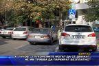 К. Луков: Глухонемите могат да се движат, не им трябва да паркират безплатно