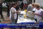 Доброволци месиха хляб в Деня за борба с глада