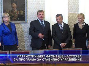 Патриотичният фронт ще настоява за програма за стабилно управление