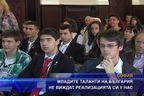 Младите таланти на България не виждат реализацията си у нас