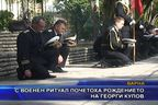 С военен ритуал почетоха рождението на Георги Купов
