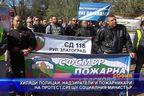 Полицаи, надзиратели и пожарникари на протест срещу социалния министър
