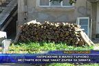 Напрежение в Малко Търново - местните все още чакат дърва за зимата