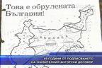 89 години от подписването на унизителния Ангорски договор