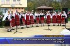 Организираха първи национален фестивал на ореха