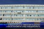 Хуманитарната гимназия в Добрич е възстановена след наводнението