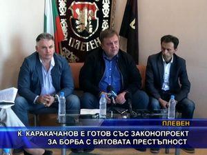 Каракачанов е готов със законопроект за борба с битовата престъпност