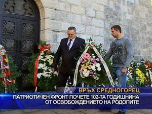 Патриотичен фронт почете 102-та годишнина от освобождението на Родопите
