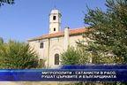 Митрополити - сатанисти в расо, рушат църквите и българщината