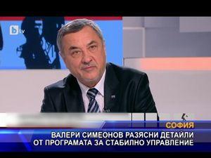 Валери Симеонов разясни детайли от програмата за стабилно управление
