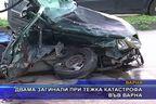 Двама загинали при тежка катастрофа във Варна