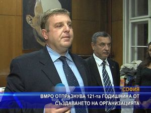 ВМРО отпразнува 121-та годишнина от създаването на организацията