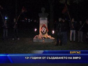 121 години от създаването на ВМРО