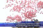 1200 балона полетяха в памет на починали от рак на гърдата
