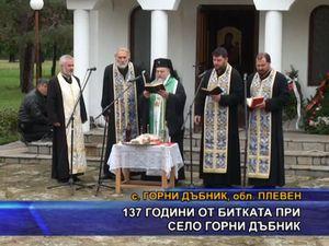 137 години от битката при село Горни Дъбник