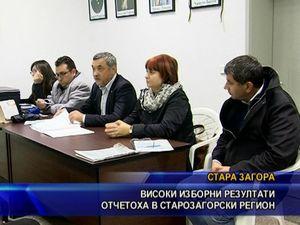 Високи изборни резултати отчетоха в Старозагорски регион