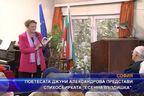 """Поетесата Джуни Александрова представи стихосбирката """"Есенна въздишка"""""""