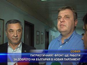 Патриотичният фронт ще работи за доброто на България в новия парламент