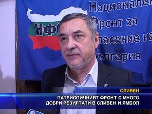 Патриотичният фронт с много добри резултати в Сливен и Ямбол