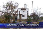 """Хората от селото дариха средства и ремонтираха храм """"Свети Димитър"""""""