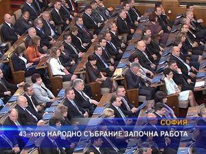 43-тото Народно събрание започна работа