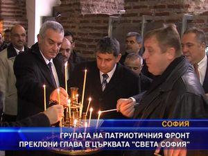 """Групата на Патриотичния фронт посети църквата """"Света София"""""""