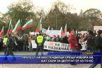 Протест на кюстендилци срещу избора на бат Сали за депутат от 43-то НС