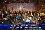 Над 200 младежи от българската диаспора на семинар във Варна