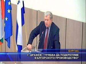 Дражев: Трябва да подкрепяме българското производство
