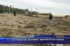 Отпадъци заливат варненски плаж